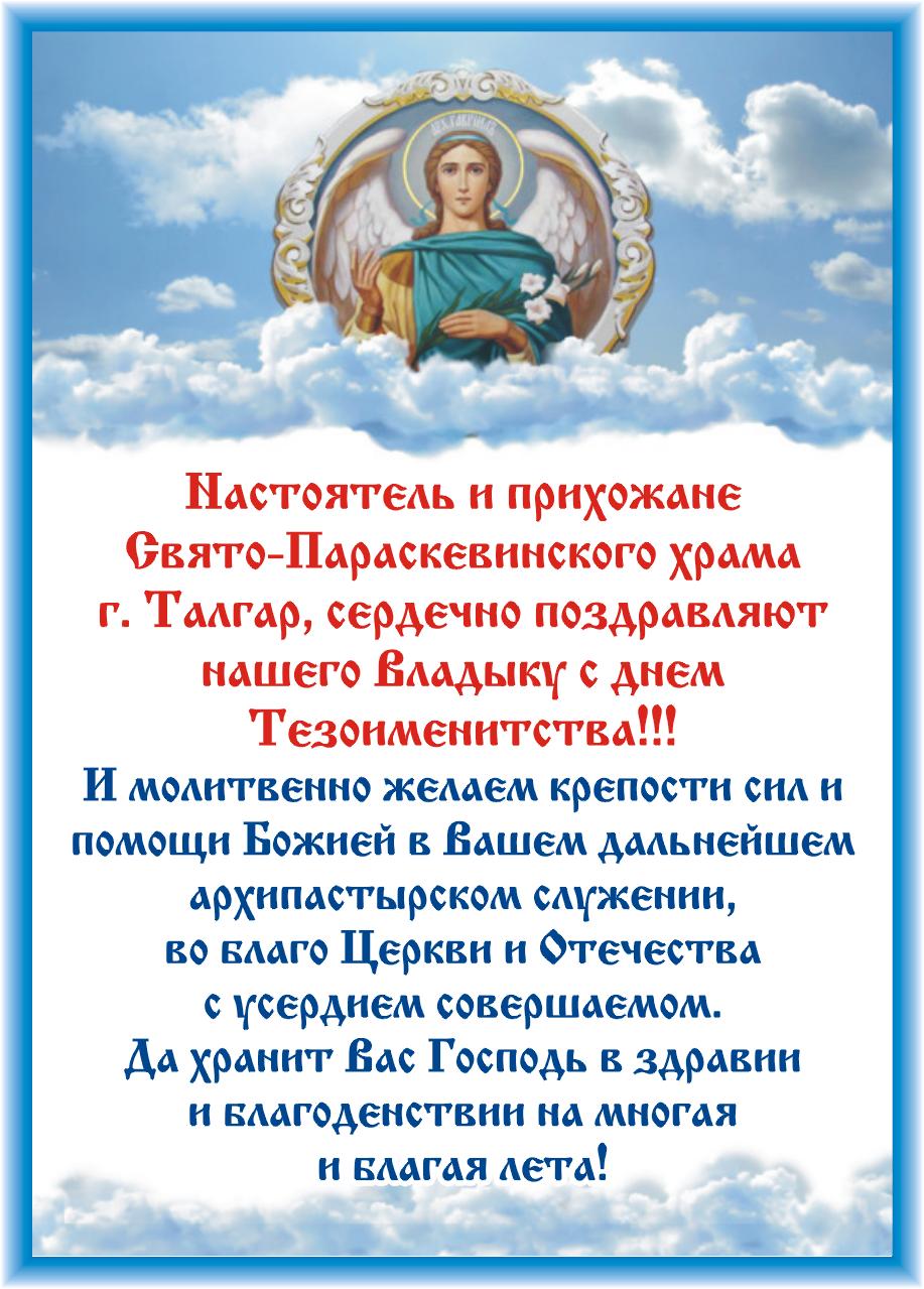 Поздравление владык с днём ангела